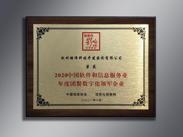 2020中国软件和信息服务业年度团餐数字化领军企业.jpg